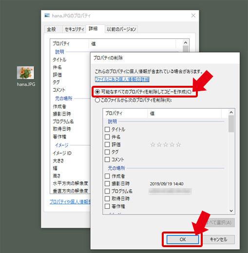写真や画像のExif情報(個人情報)を削除する保存方法