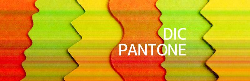 CMYK値やRGB値から特色コード(PANTONEやDIC)に変換 イメージ